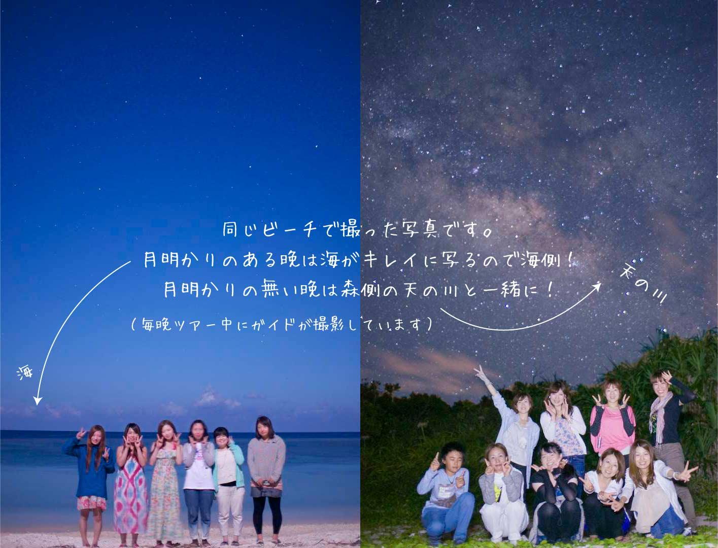 満月と新月による、星の写り方・見え方の違いを紹介する写真
