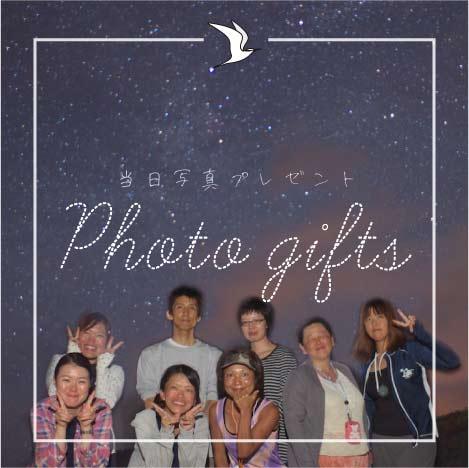 星空と人と一緒に撮った写真をプレゼント