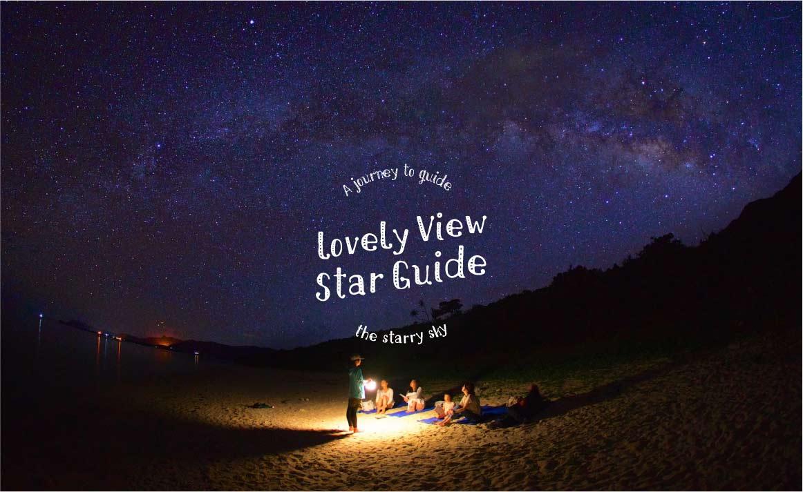 石垣島の星空ナイトツアーの様子