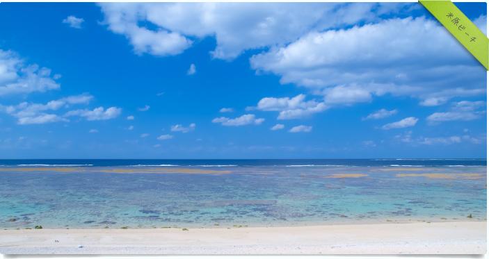 米原ビーチの写真