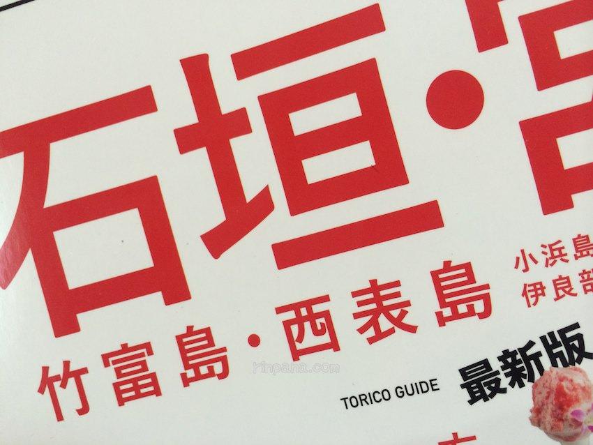 トリコガイド 石垣・宮古 最新版に掲載されました。