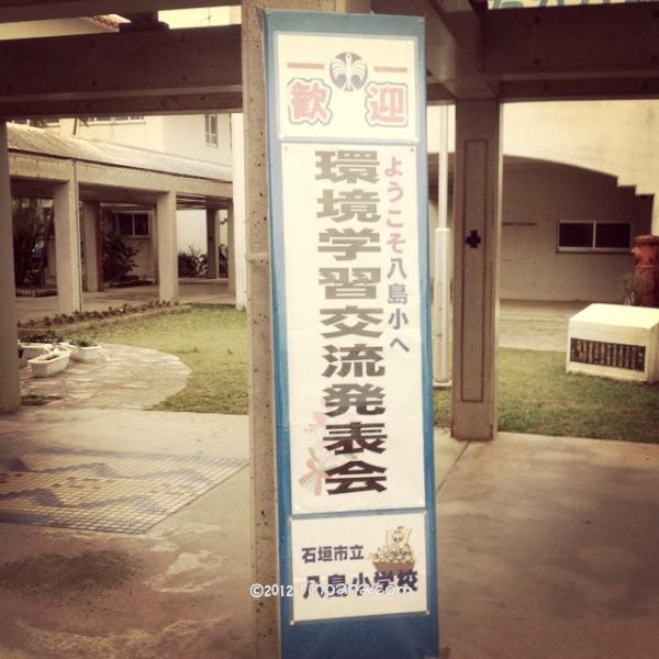 石垣島の環境学習実践校 大集合!