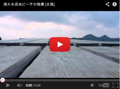 [動画有] 荒れてる底地ビーチ