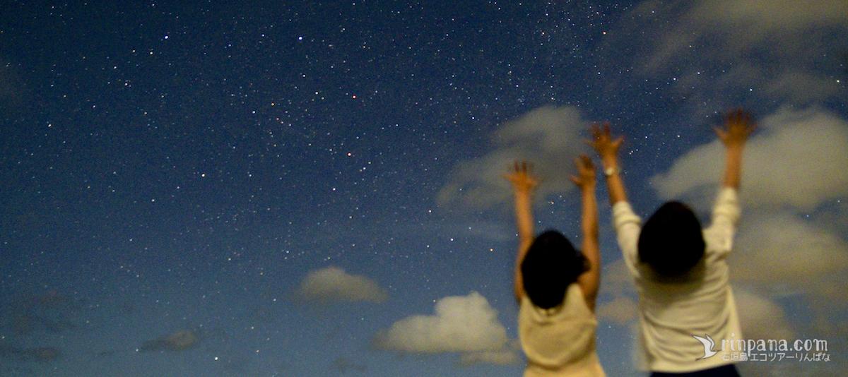 自分で作った星座図鑑で、星空ツアーを楽しもう!