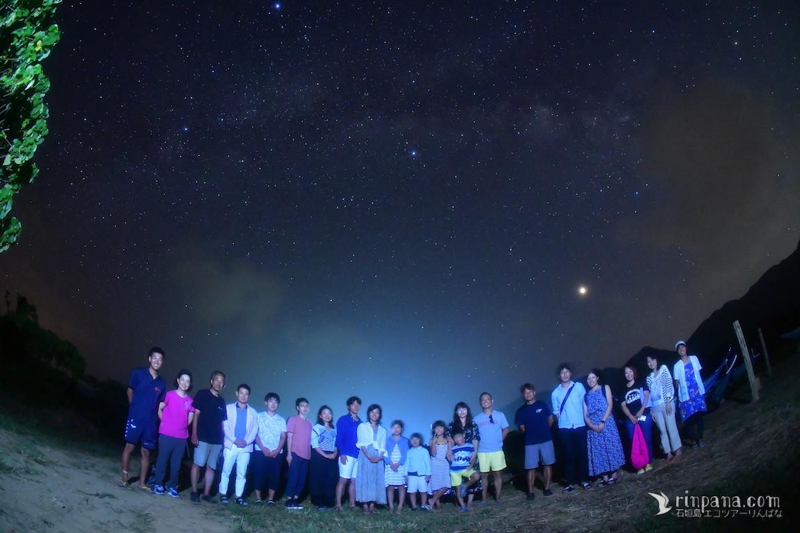 「星に近い場所」幸せな時間が流れた、星空ツアー