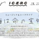 サンゴ礁や沖縄のトークイベント