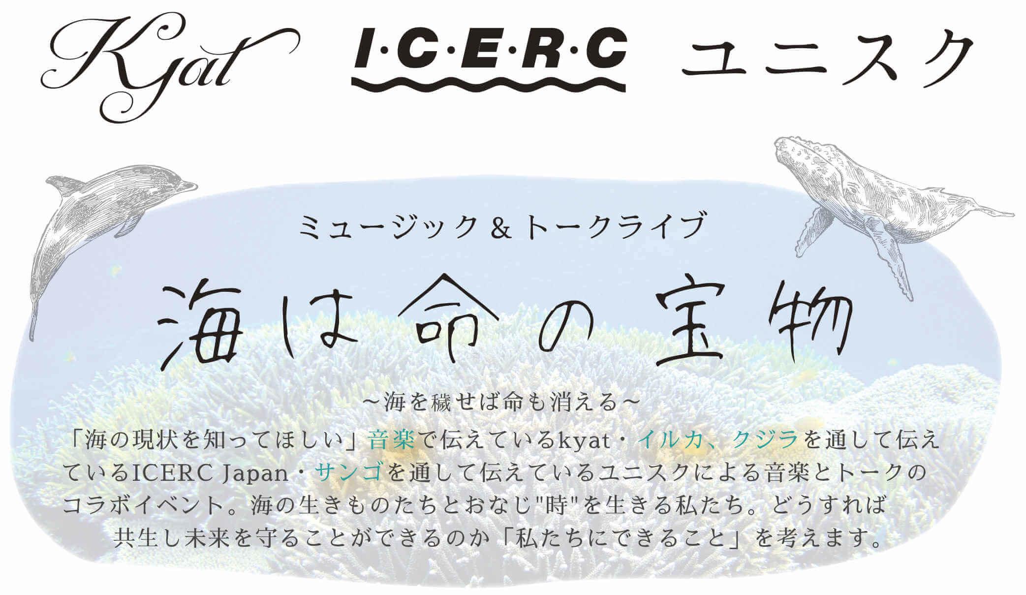 2020 沖縄のサンゴのイベントを東京で [ 海は命の宝物 ]