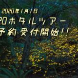 2020年ホタルツアー予約受付開始