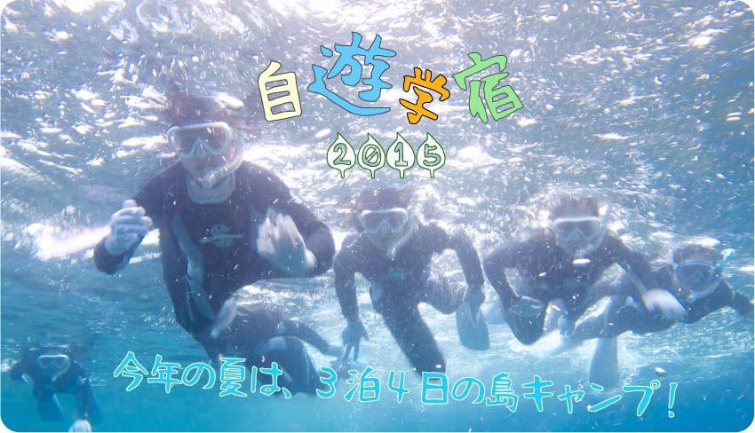 [夏休み] 石垣島で3泊4日のキャンプをしよう