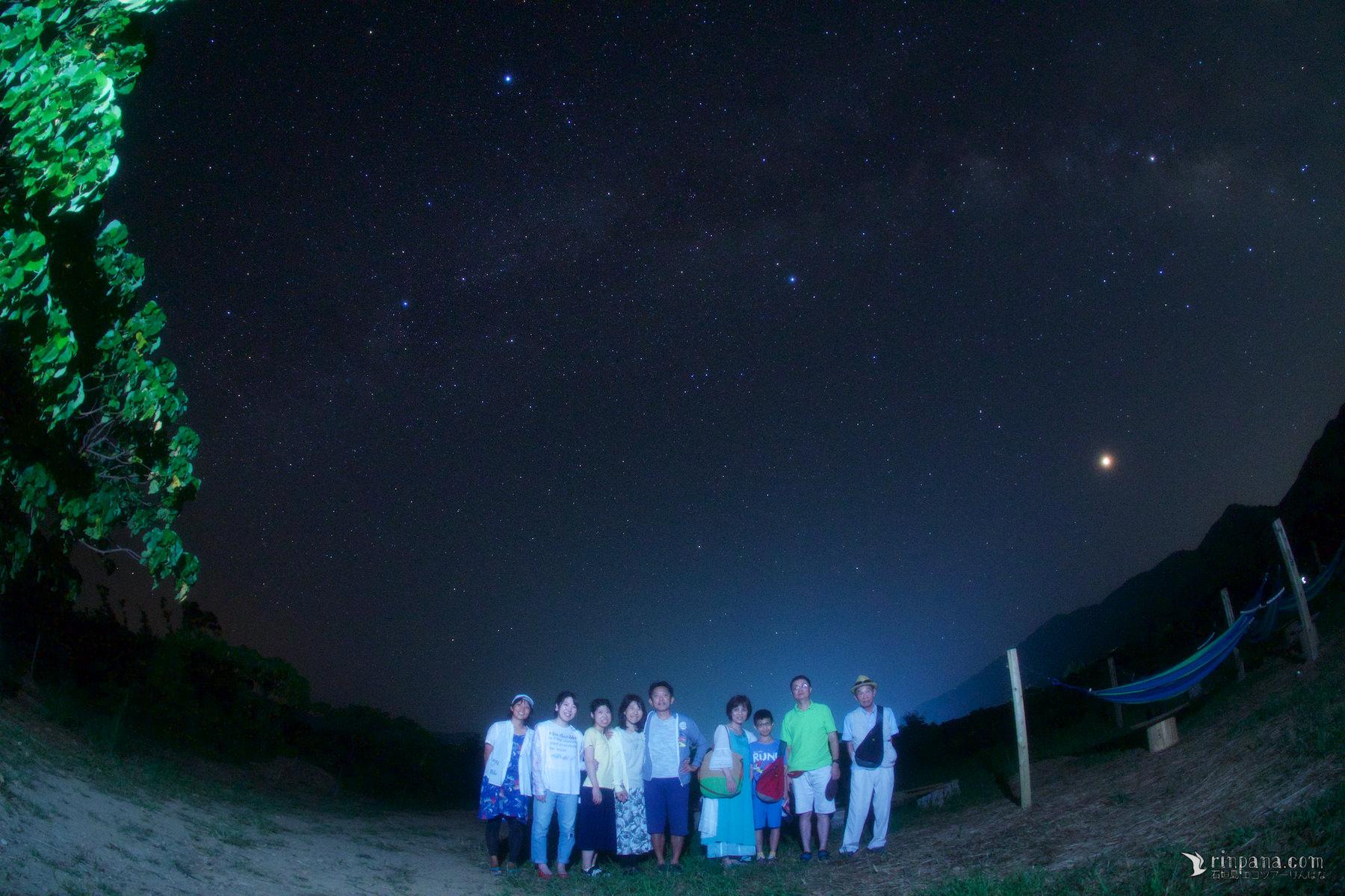 「子どもの頃を思い出す・・・」ご家族でゆっくり過ごした、星空ツアー