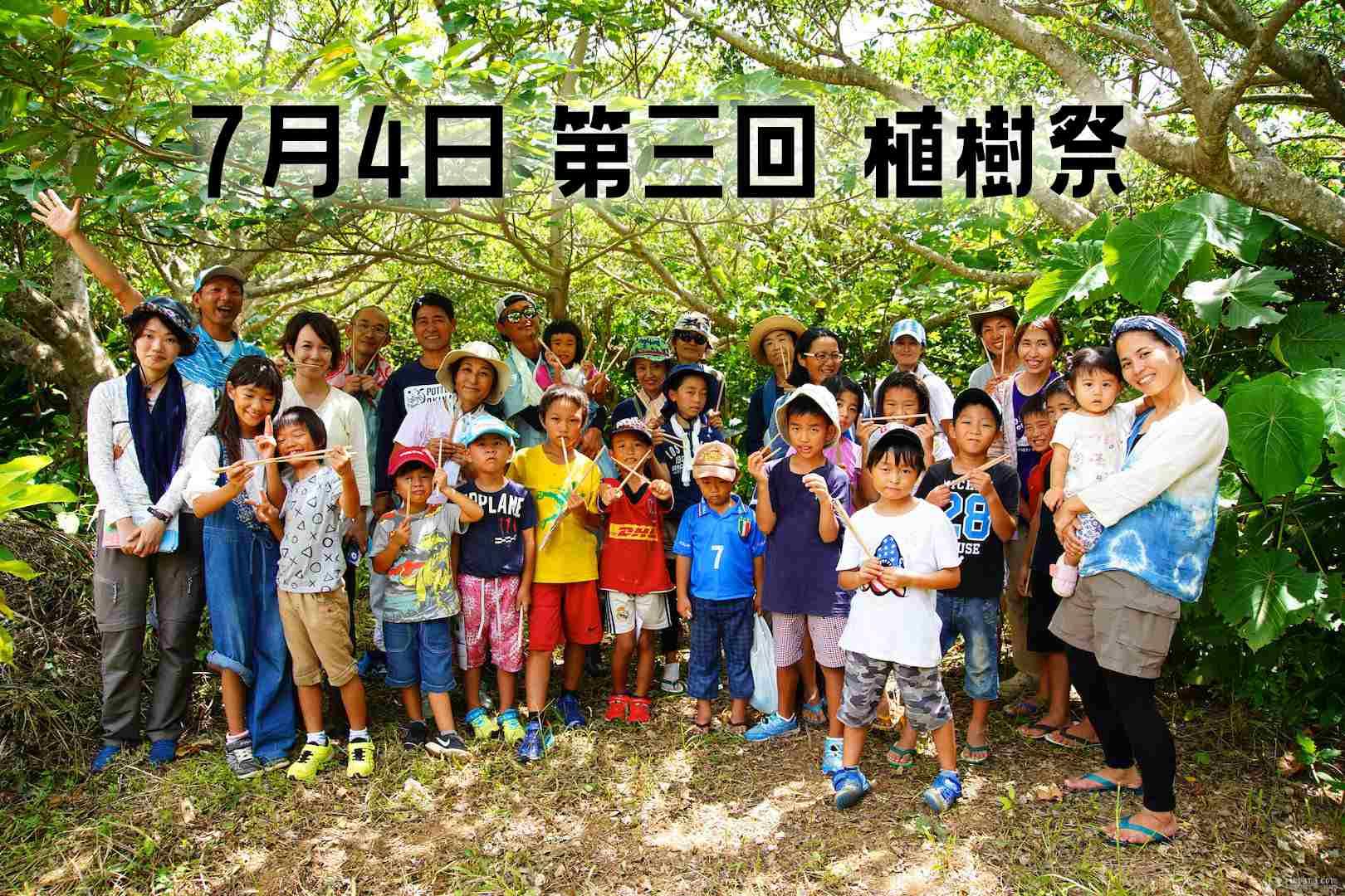 石垣島 第三回 植樹祭